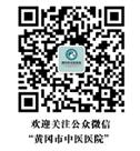 2021年黄冈市中医医院(三甲)春季招聘公告【53人】